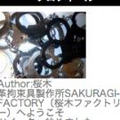 革拘束具製作所SAKURAGI-FACTORY