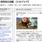 拷問刑具図鑑 【SMブログ】