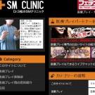 Dr.S松のSMクリニック